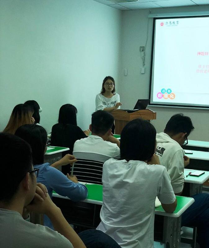 彩神8官网新网站教师研讨会